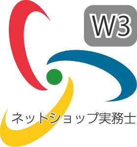 ネットショップ実務士W3